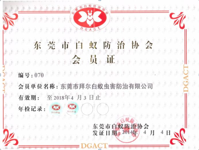 东莞市白蚁防治协会会员证