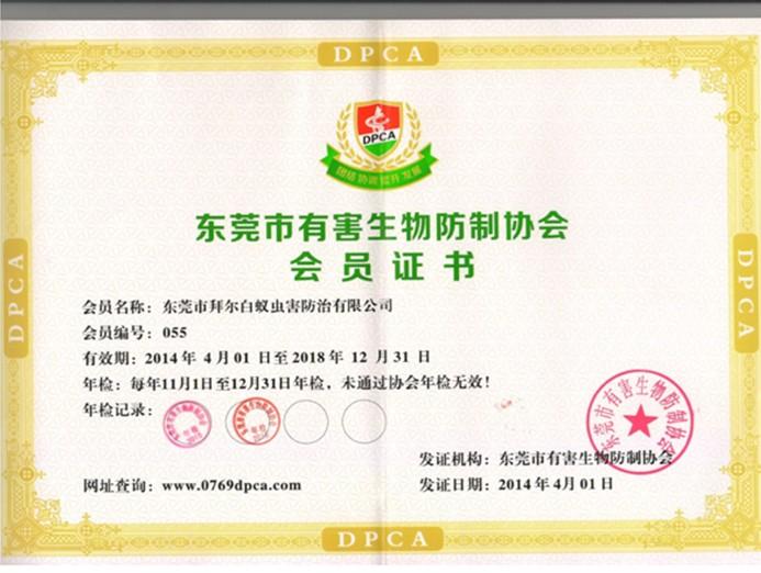 东莞市有害生物防制协会会员证书