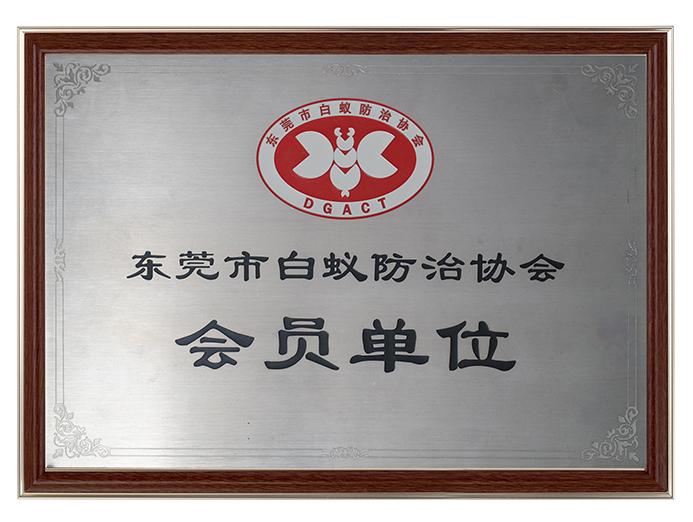 东莞市白蚁防治协会会员单位