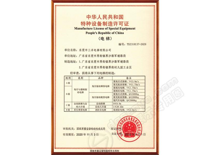 678五月丁香亚洲综合网制造许可证