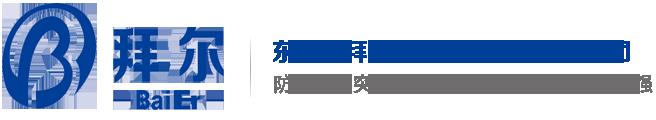 东莞市拜尔白蚁虫害防治有限公司