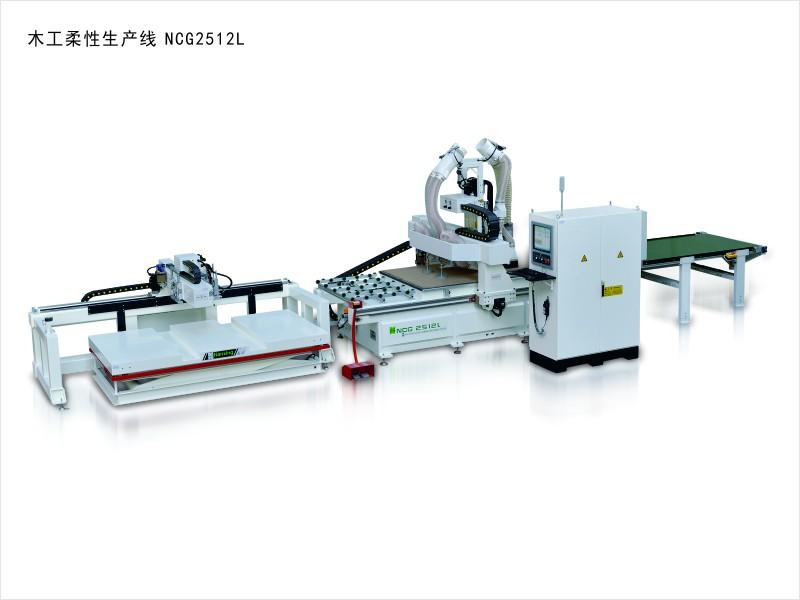 木工柔性生产线NCG2512L