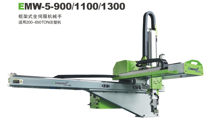 框架式全伺服机械手EMW-5-900/1100/1300