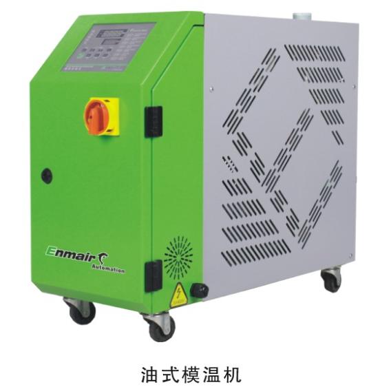 油媒介模具控温机