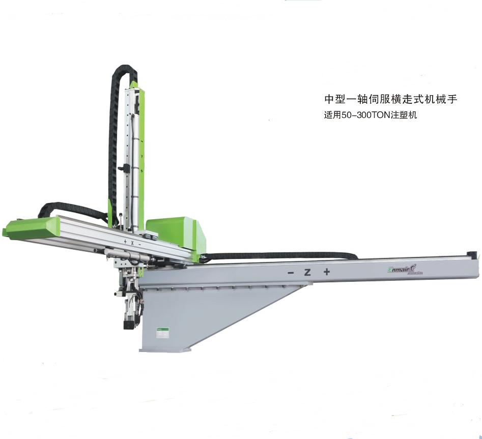 中型一轴伺服横走式机械手ETMW-5-600/700/800/900