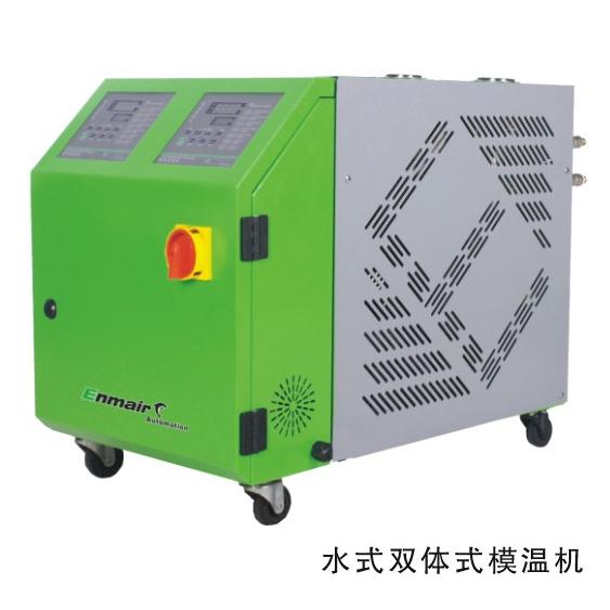 双体媒介模具控温机