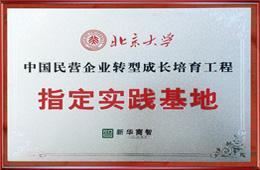 北京大學指定實踐基地