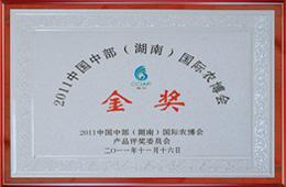2011中國湖南國際農博會金獎