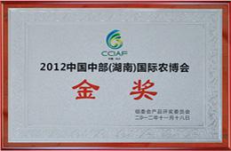 中国中部国际农博会金奖