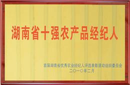 湖南省十强农产品经纪人