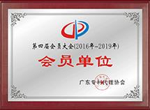 广东专利代理协会会员牌