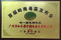 首届岭南粤菜发布会