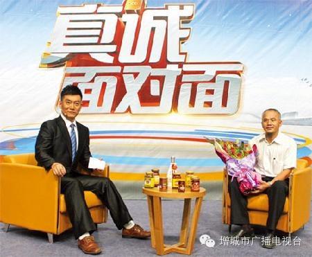 """广州市如丰果子调味食品有限公司董事长刘剑波做客""""热诚面对面""""节目"""