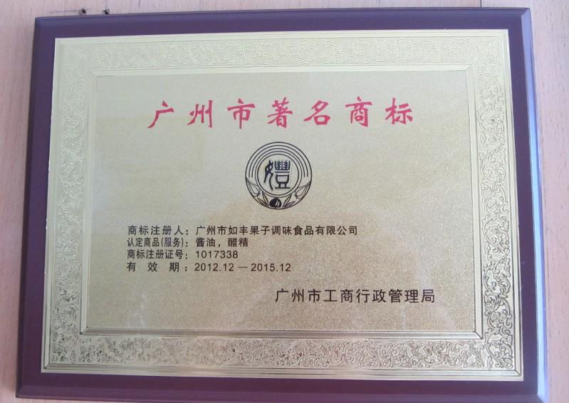 广州市著名商标