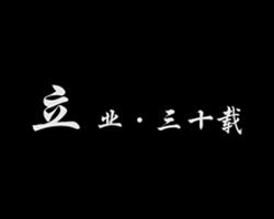 诚信立业三十载 匠心传承广府味