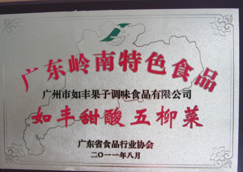 广东岭南特色食品—如丰甜酸五柳菜