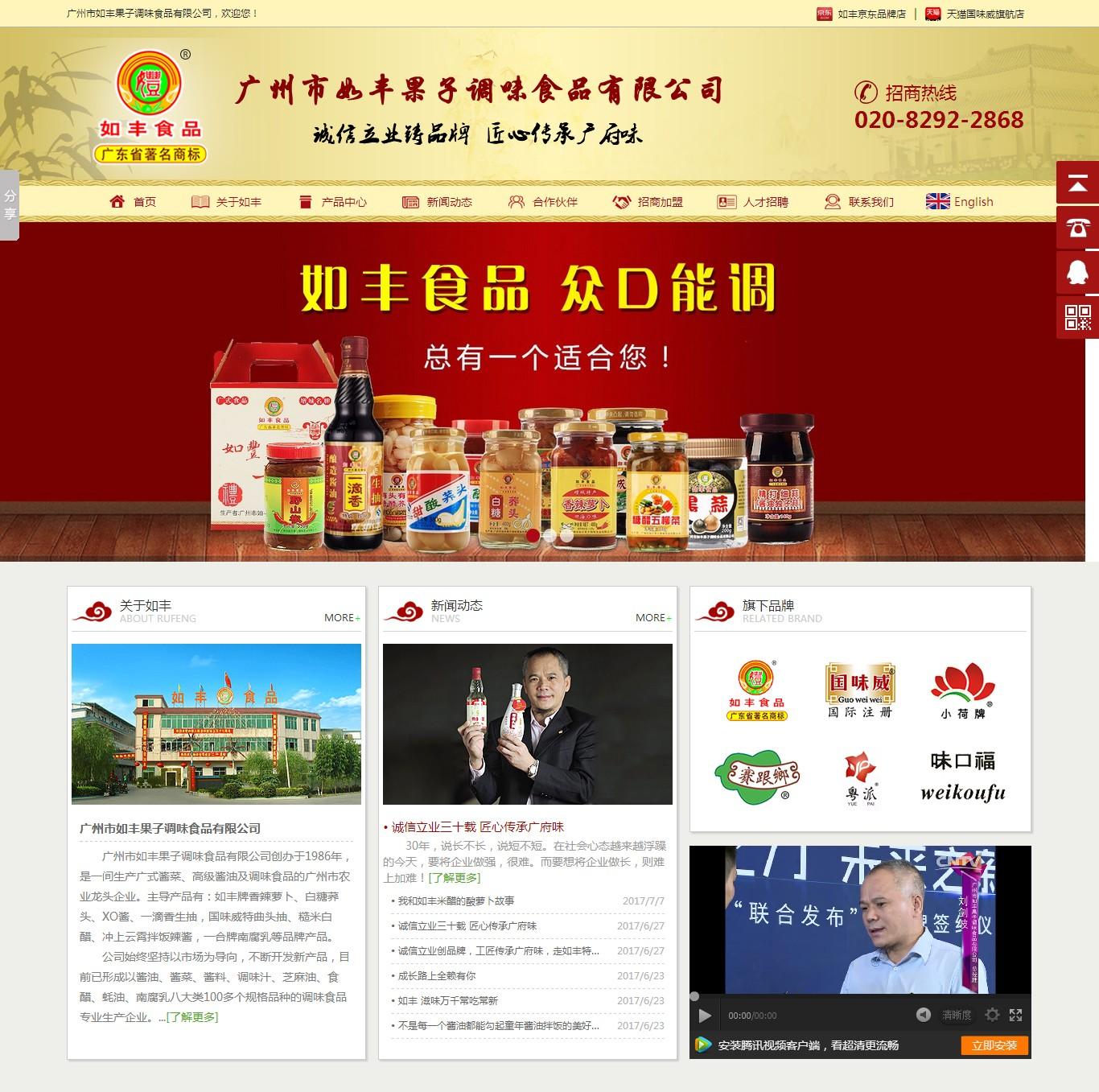廣州市如豐果子調味食品有限公司