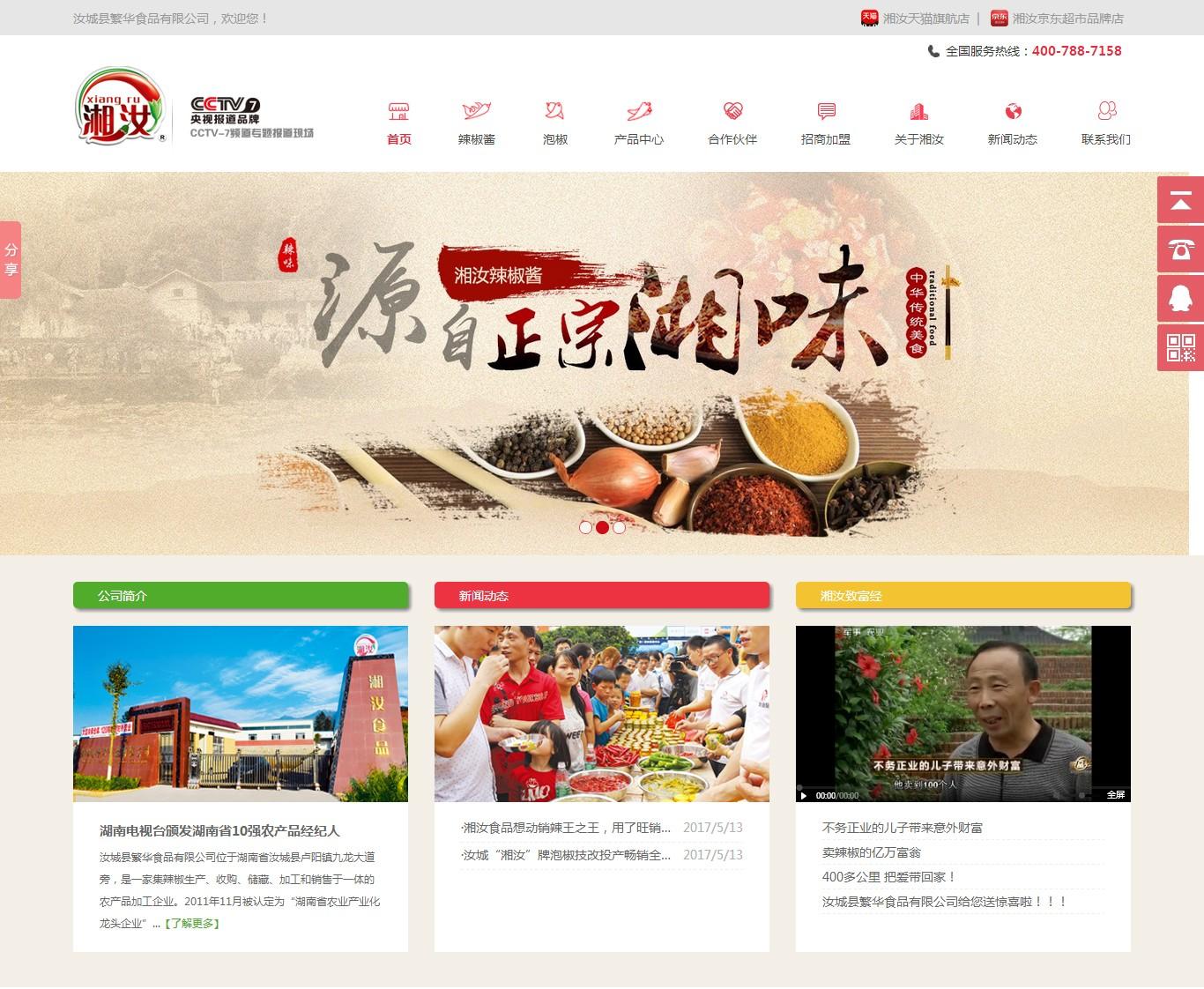 汝城县繁华食品有限公司