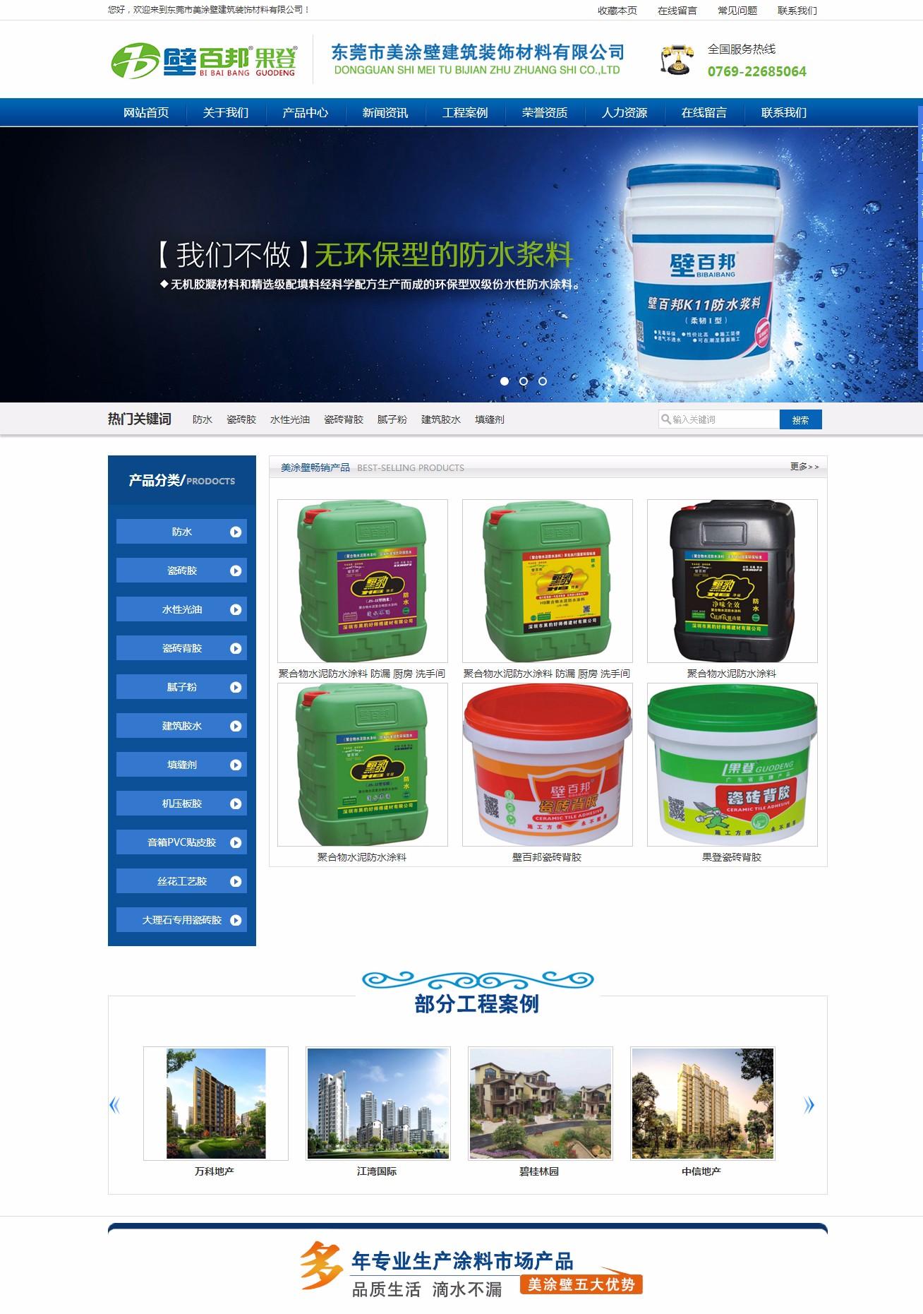 东莞市美涂壁建筑装饰材料有限公司