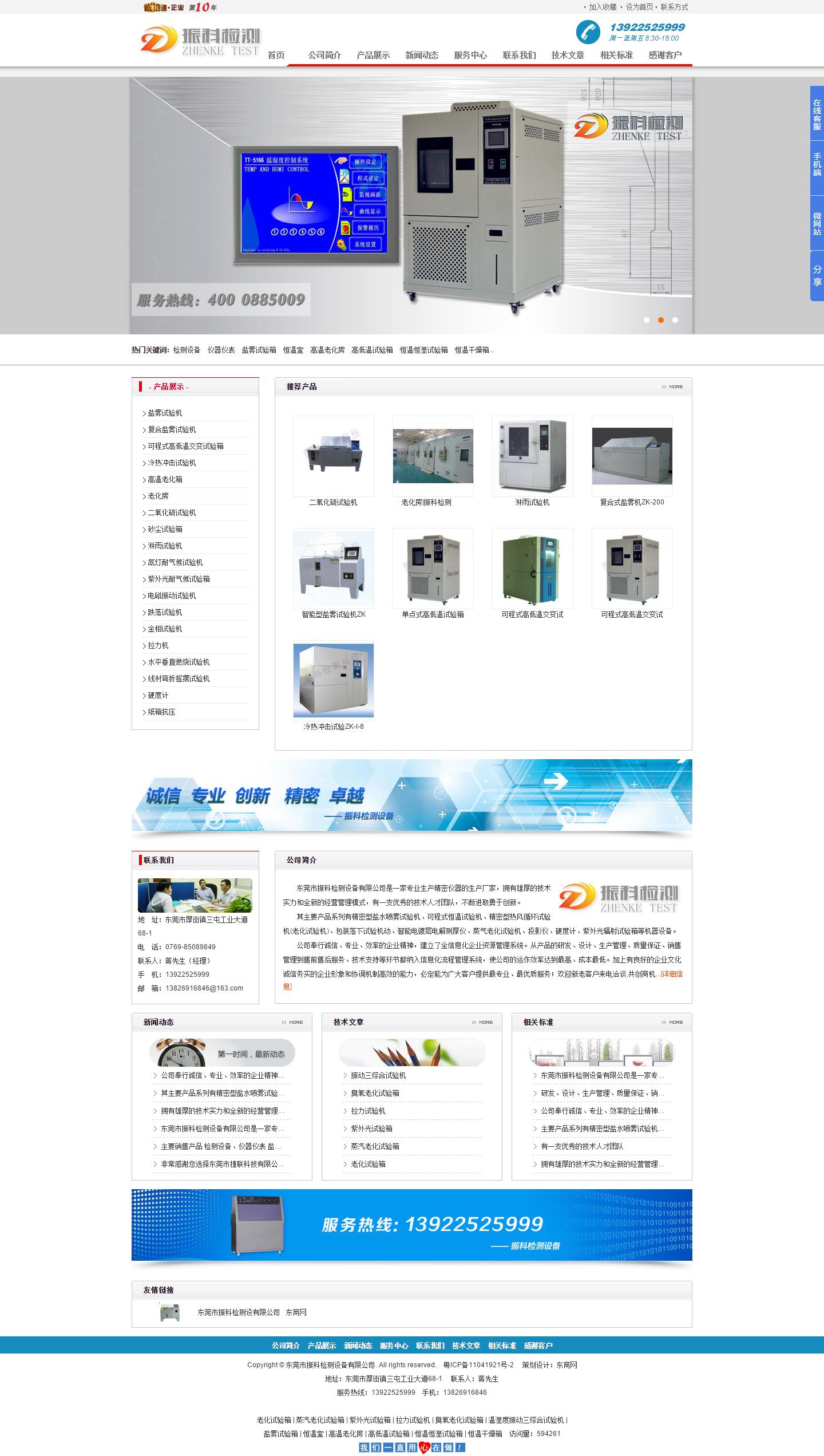 东莞市振科检测设备有限公司