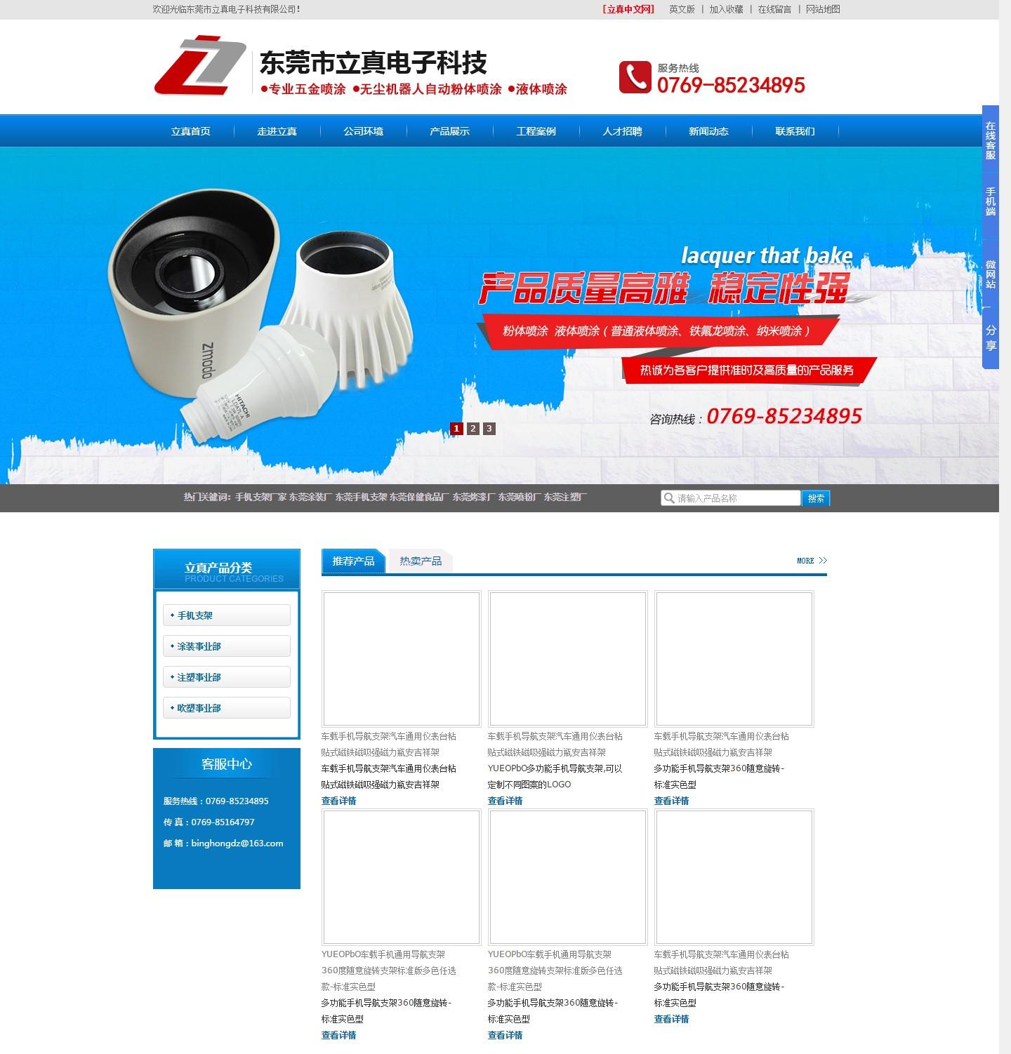 东莞市立真电子科技有限公司