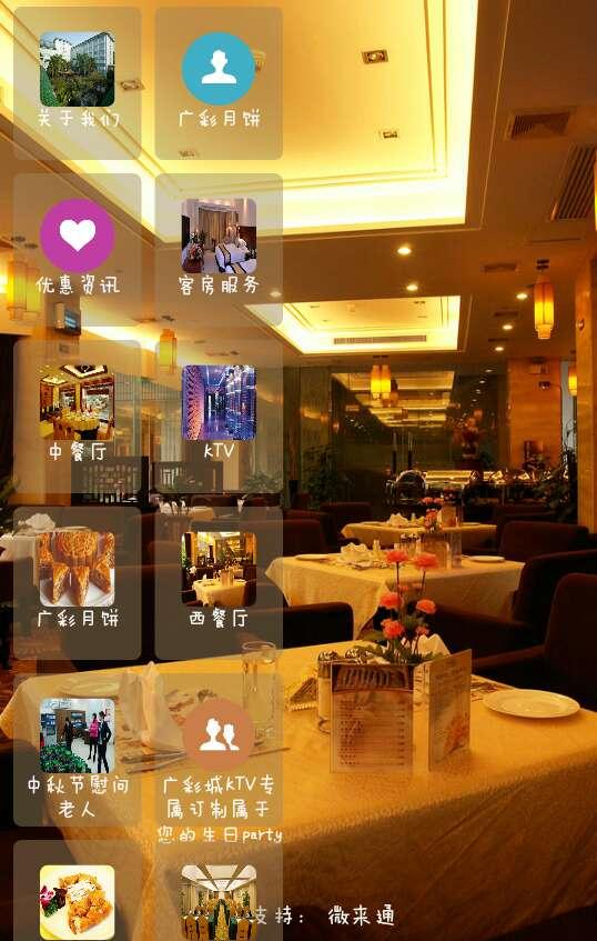 东莞市广彩城酒店