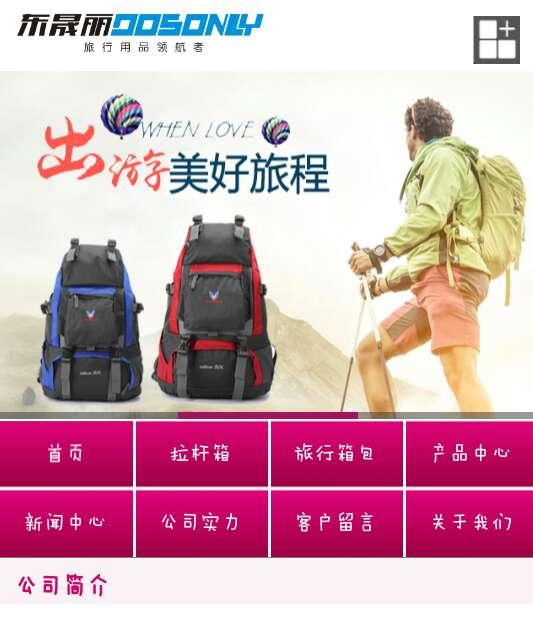 广东东莞东晟旅行用品有限公司