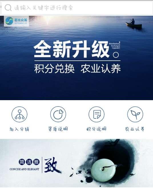 北京若水众邦科技有限公司