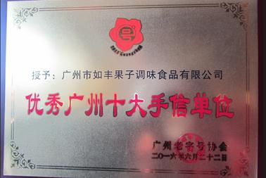优秀广州十大手信单位