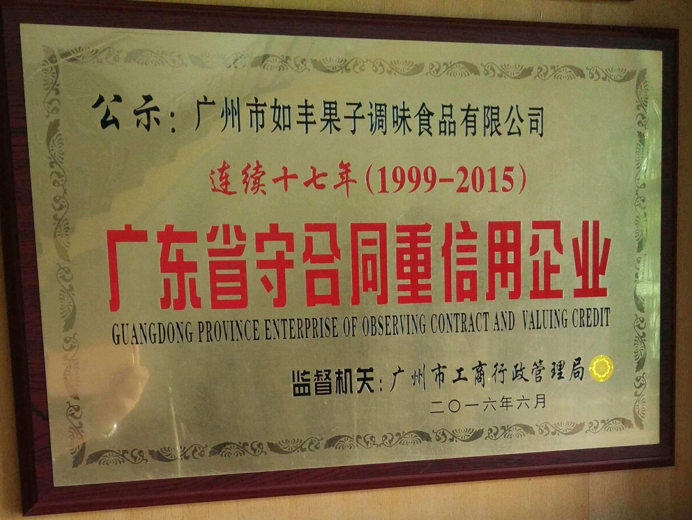 广东省守条约重信誉企业
