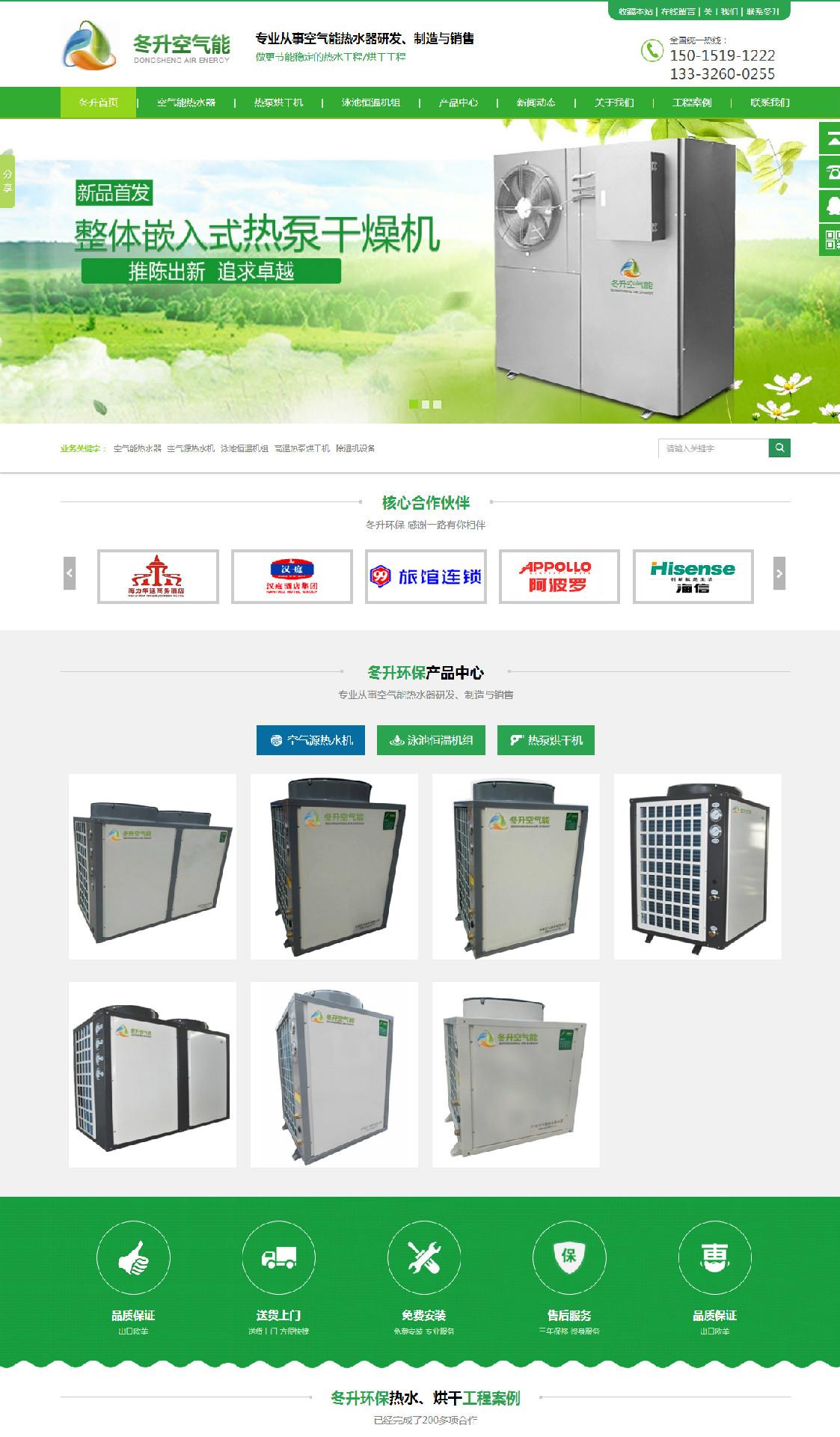 东莞市冬升节能环保科技有限公司