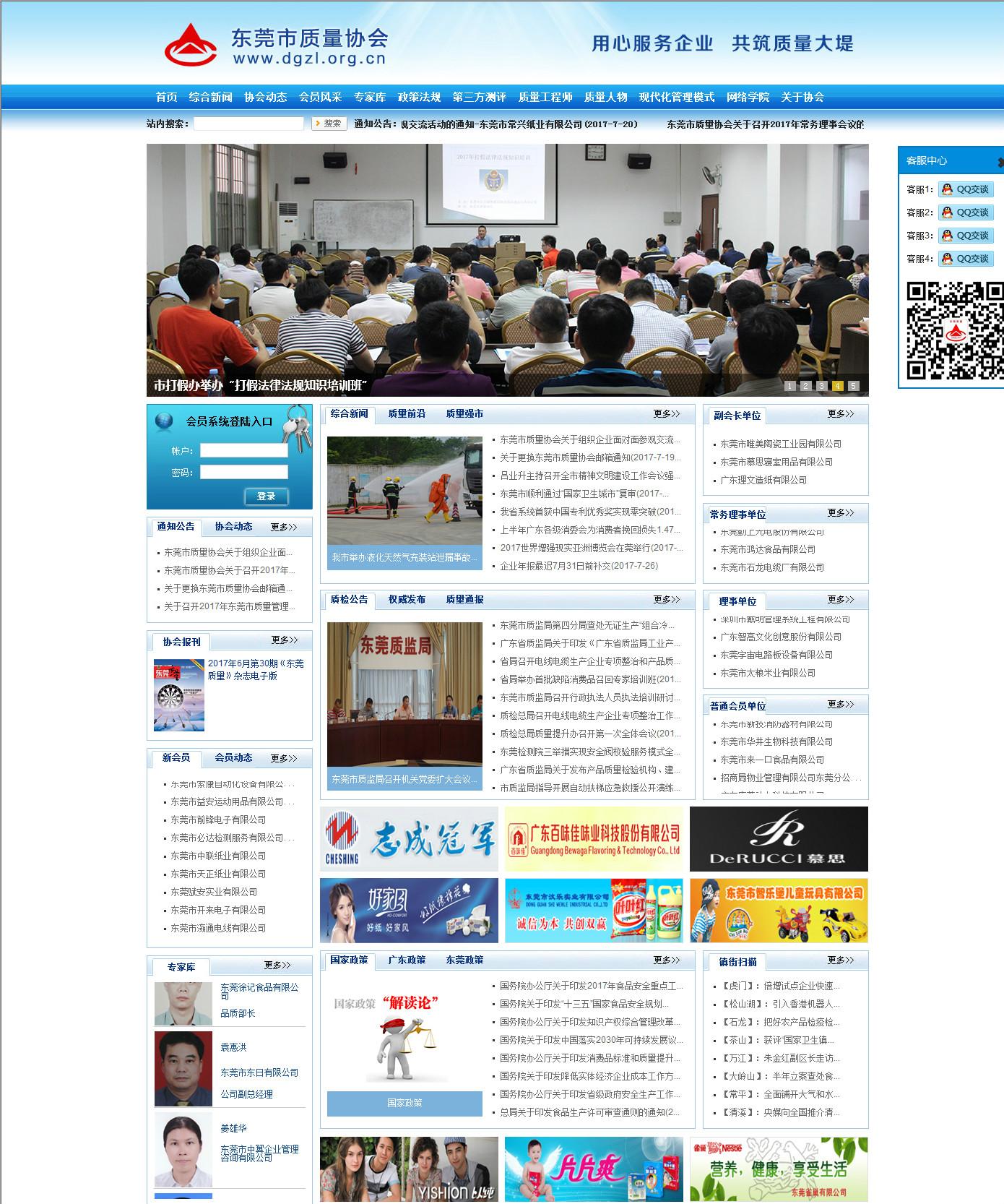 东莞市质量协会