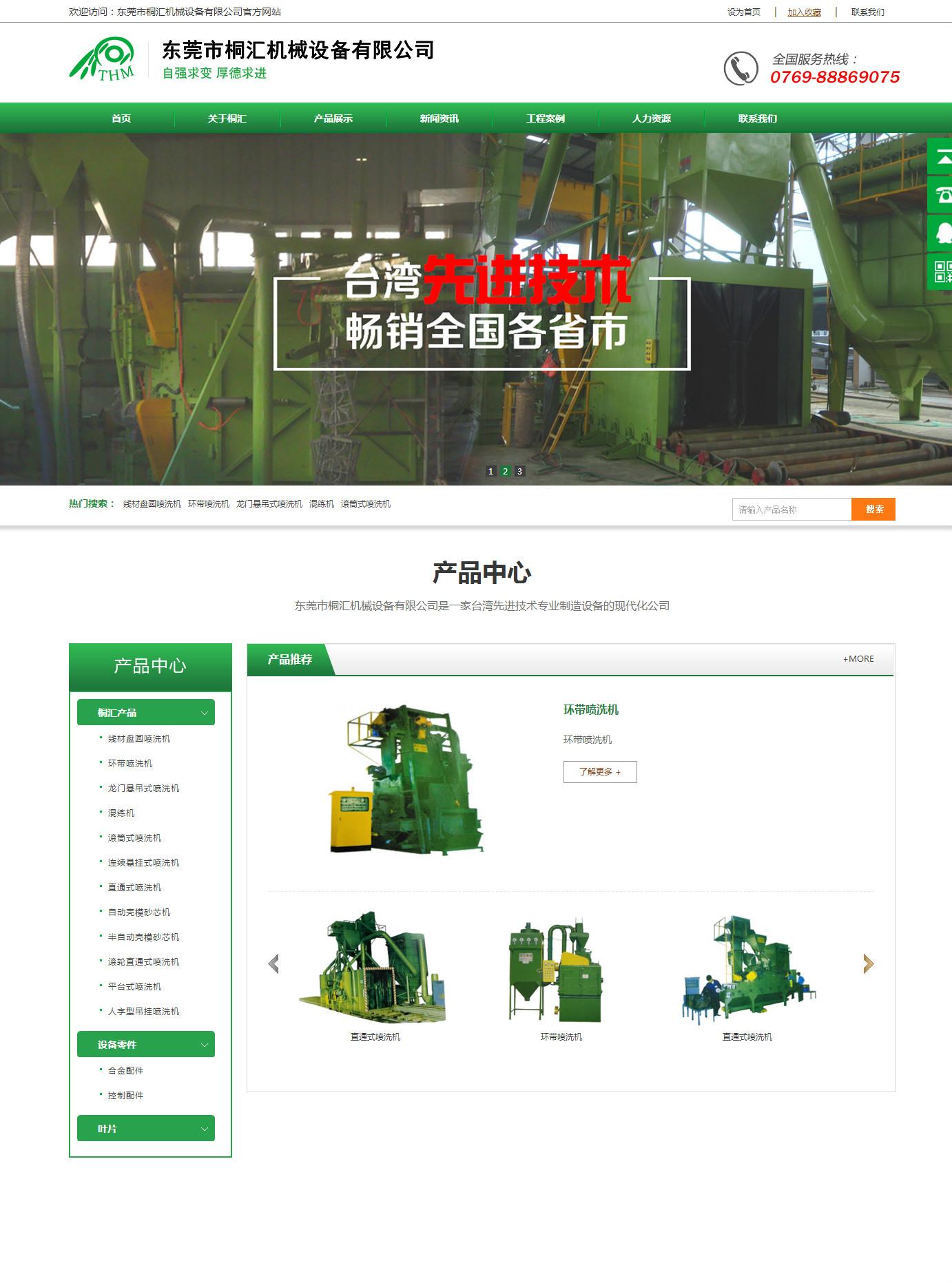 东莞市桐汇机械设备有限公司