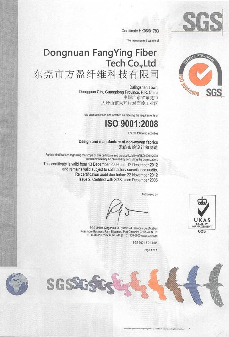 东莞市方盈纤维科技有限公司
