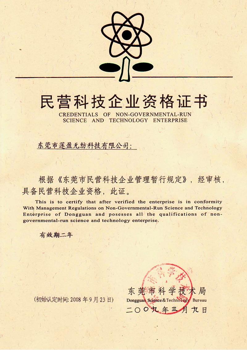 民营科技企业资格书