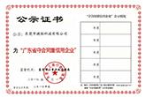 """祝贺捷联科技连续7年获得""""广东省守合同重信用企业""""称号"""