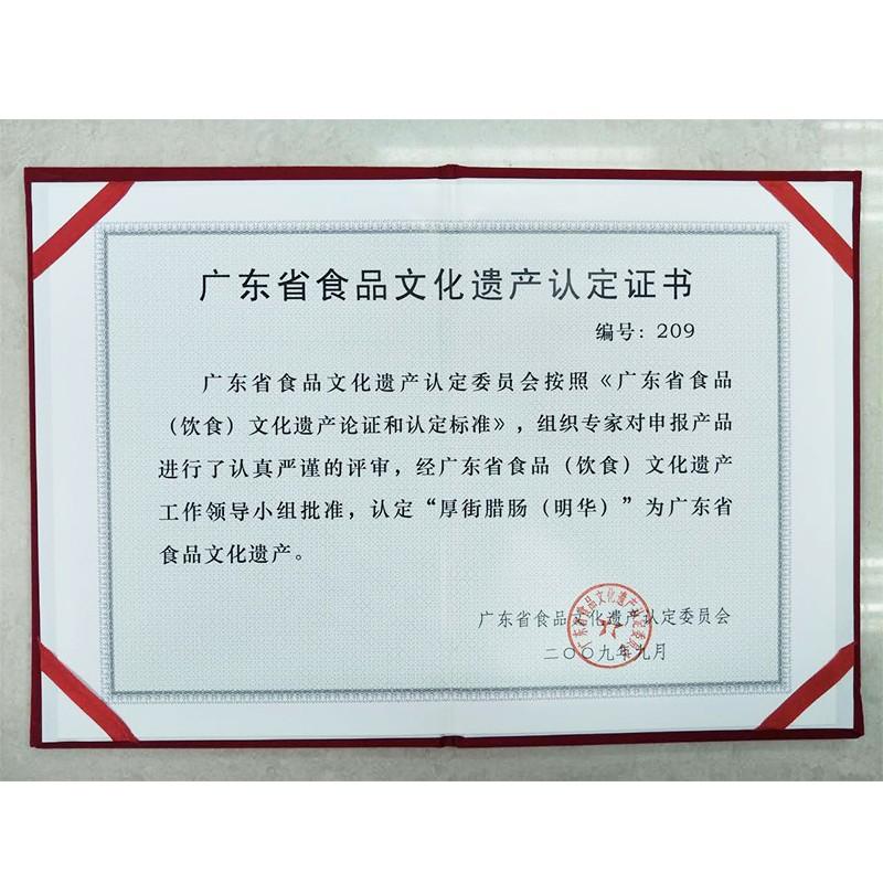 廣東省食品文化遺產認定證書