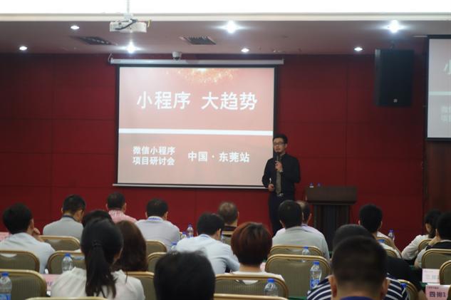 """捷联科技成功举办"""" 小程序,大趋势 """"项目研讨会"""
