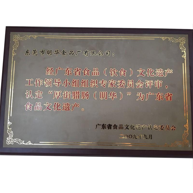 廣東省食品文化遺產