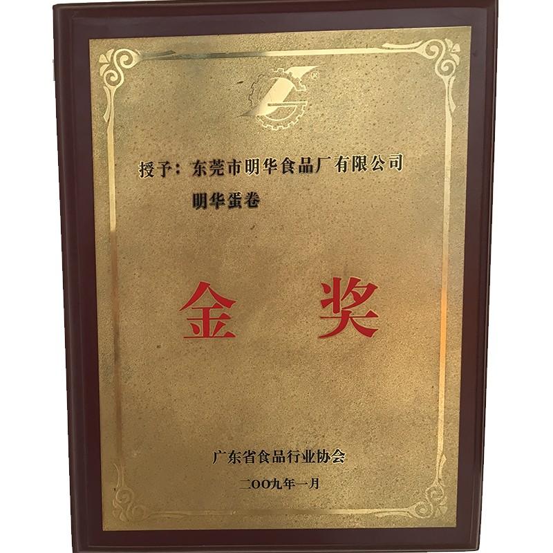 廣東省食品行業協會