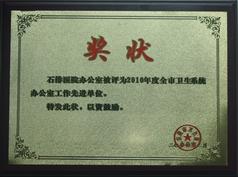 石排医院奖状