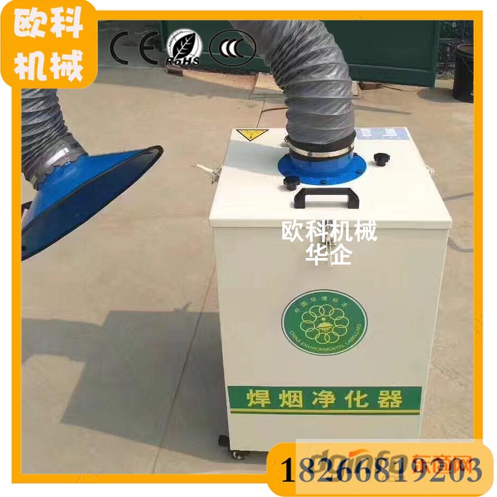 电气焊烟雾除尘器 烟雾处理器 环保净化器