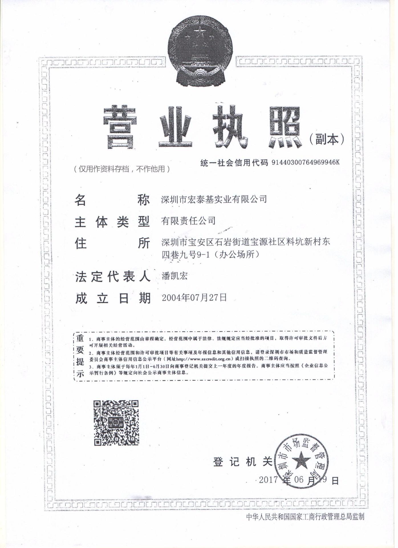 深圳市宏泰基实业有限公司