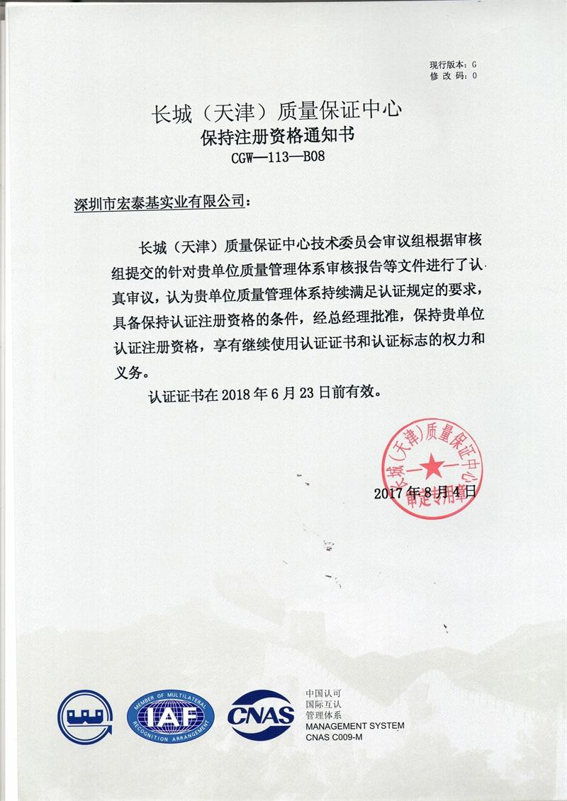 深圳注册资格书
