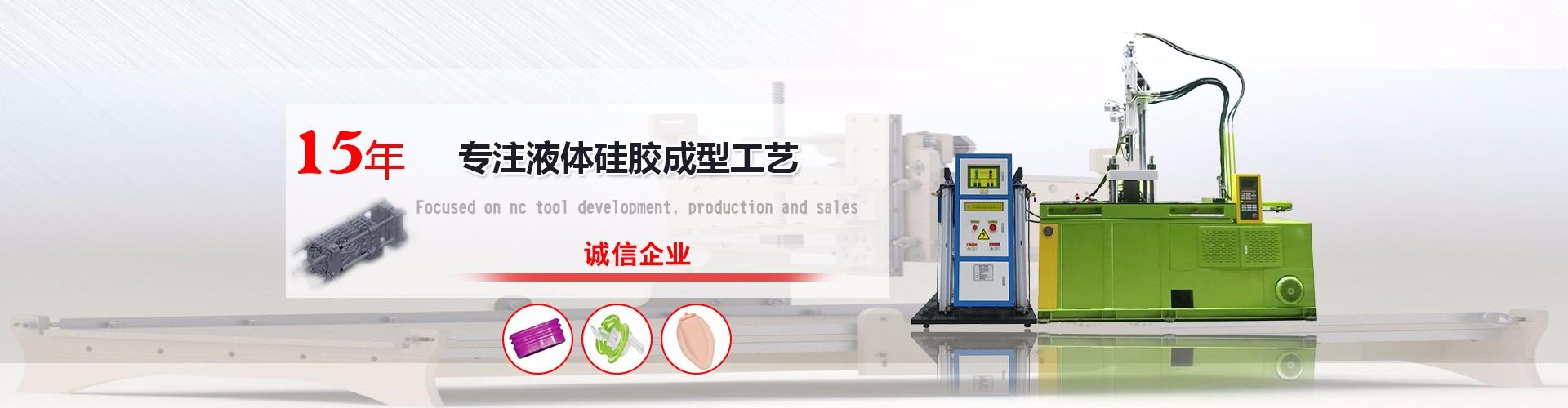 廣州液態硅膠成型機廠家,用技術贏得客戶,用質量證明信譽