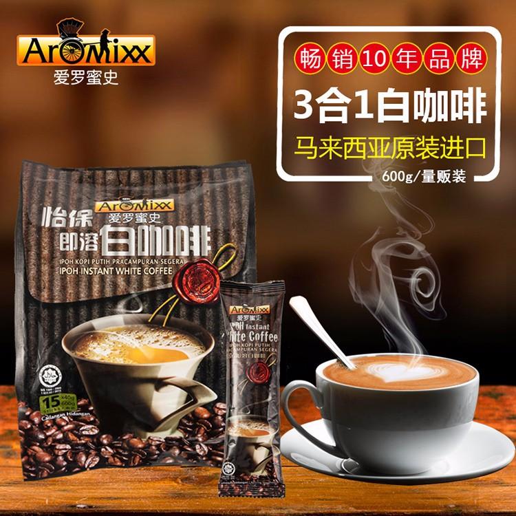 【秒杀】品味时光,好喝不上火的马来西亚白咖啡,买一送二!