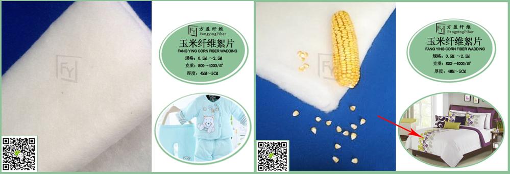 玉米纤维棉效果图.jpg