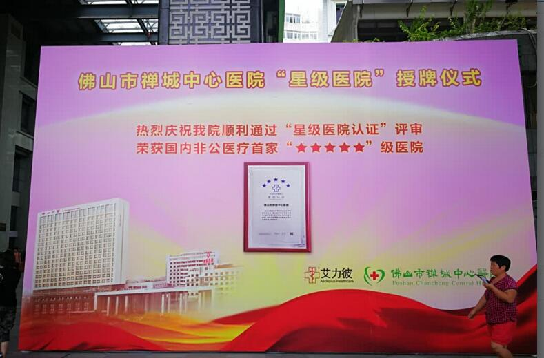 Timely benefited Foshan Chancheng Central Hospital 600 - access control was successfully launched