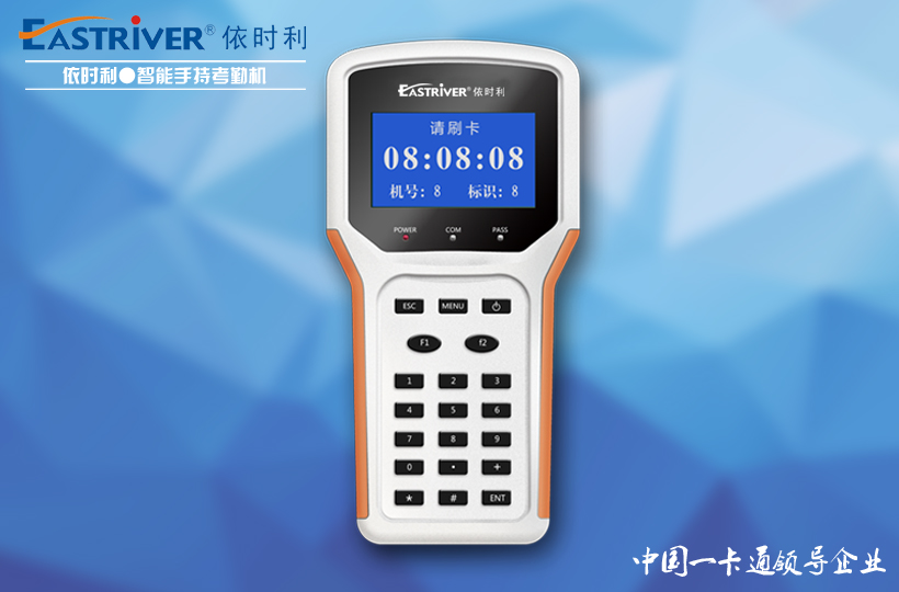 Smart handheld attendance machine 79 series