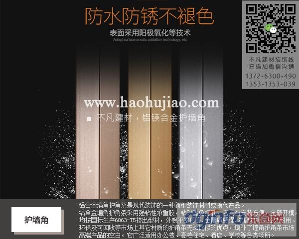 苏州市吴中区酒店宾馆铝合金护墙角护角条